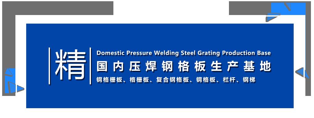烟台格栅板国内压焊钢格板生产基地1