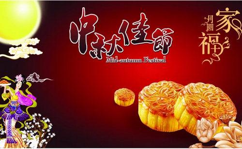 烟台盛业钢格板祝大家中秋节快乐